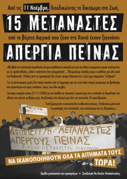 Group of Migrants and Refugees poster calling at the Nov 25th protest in Thessaloniki