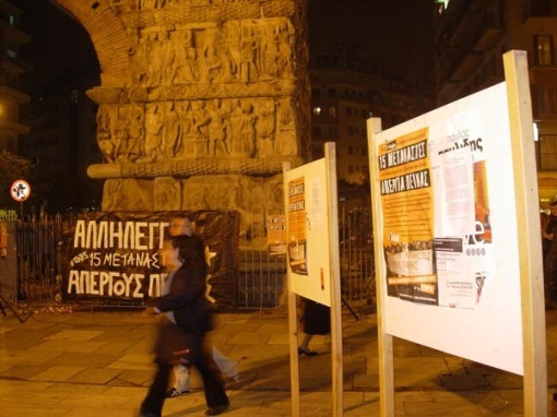...banners from the 25 Nov. Thessaloniki protest public gathering...