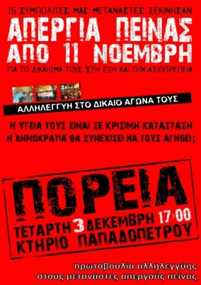 Initiative for Solidarity poster for the December 3 demo in Chania
