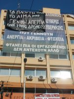 "photo from the occupied Center - the banner reads ""their wealth is our blood - general strike, all in the streets"""