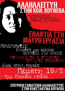 poster of solidarity with Konstantina, one of the many - this one from Chania, Crete