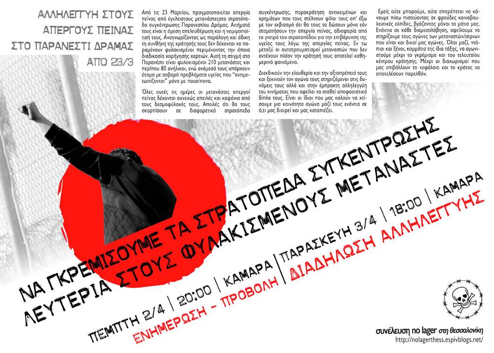 paranesti-apegia-peinas-page-001 copy