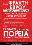 Evros_demo