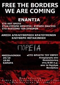 Thess_Evros_2