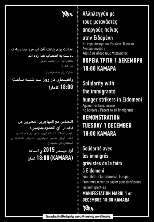 Eidomeni_poster